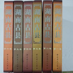 湖南古县(全六卷)