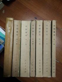 中国通史 范文澜版  老书   第一到七册