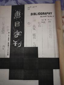 书目季刊(第二十卷第四期)顾廷龙先生藏书