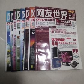 网友世界杂志2009年8本合售