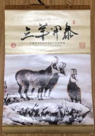 中国著名书画家方楚雄 羊作品精选 三羊开泰 日历