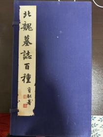北魏墓志百种 1987一版一印