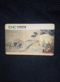 中国网通教师节IP纪念卡【CNC-J1(2-2)】