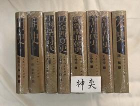 中国断代史系列(六种八册)