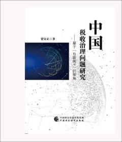 """中国税收治理问题研究 专著 基于""""互联网+""""的视角 贾宜正著 zhong guo shui sh"""