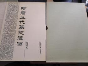 隋唐五代墓志汇编·陕西卷·第三册,品好,硬精装,8开本