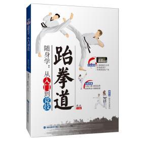 跆拳道随身学:从入门到竞技9787533560188福建科学技术林秋
