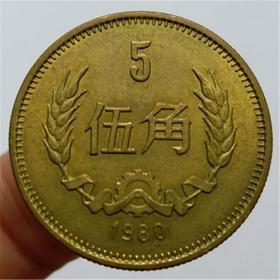 1980年长城币伍角80年5角硬币五角