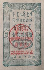 内蒙古1956年食油购买证油票壹市两(雕版印刷)