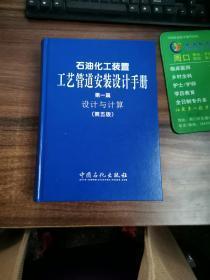 石油化工装置工艺管道安装设计手册(第一篇):相关标准(第五版)