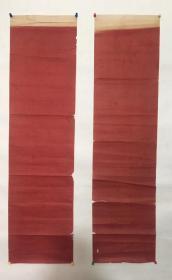 民国空白对联纸 一套两张 25x94cm