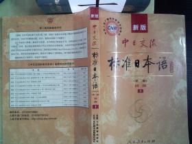 新版中日交流标准日本语 初级上册(第二版)