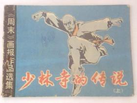 连环画少林寺的传说(上)