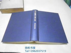 明代江南农村社会の研究(精装,日文原版).