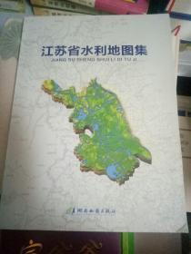 江苏省水利地图集2016