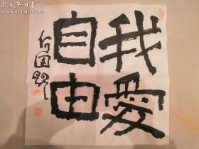 浙江绍兴新昌人 中国美术家协会会员、中国书法家协会会员、西泠印社社员何国门 书法,尺寸34+34
