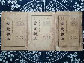 民国二十五年上海中央书店出版姚乃麟编译古文观止3册