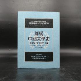 台湾联经版  孙康宜、宇文所安主编《剑桥中国文学史(卷上):1375年之前》(精装)