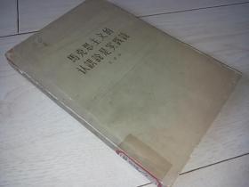 马克思主义的认识论是实践论 (1964年印 馆藏)