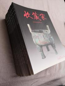 收藏家杂志社2008年全12册,外加一本增刊