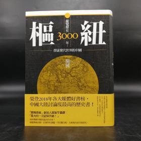 台湾联经版 施展《枢纽:纵览历史3000年,探索当代世界的中国》(软精装)