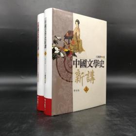 台湾联经版 王国樱 《中国文学史新讲(上、下册)修订版》(精)