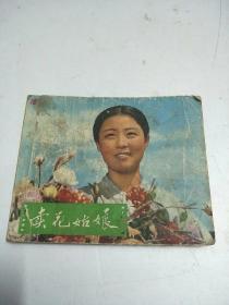 卖花姑娘 电影连环画册(缺本)