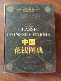 中国花钱图典(评级定价汉英双解)    家822