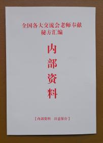 《全国各大交流会老师奉献秘方汇编》