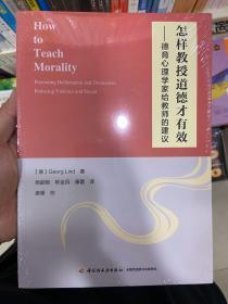 万千教育·怎样教授道德才有效——德育心理学家给教师的建议