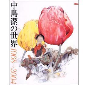 现货 中岛洁的世界 日文原版 别册太阳 中岛洁の世界