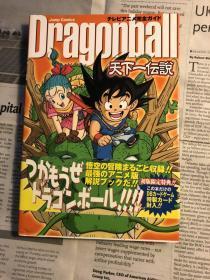 日版动漫 TV版七龙珠完全指南 天下第一传说 付卡书腰 04年一刷绝版不议价包邮