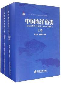 中国海洋鱼类