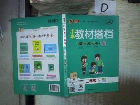 数学(二年级下 RJ版 全彩手绘 大字版 套装共2册) 。、