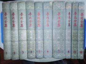 58年版 鲁迅全集 一版一印 好品相