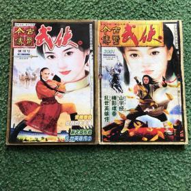 今古传奇武侠版2001 试刊号 君子剑 创刊号 淑女剑 总第1期第2期