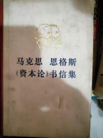 马克思恩格斯资本论书信集「一版一印」