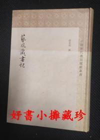 艺风藏书记 (中国历代书目题跋丛书 新版 精装 全一册 )