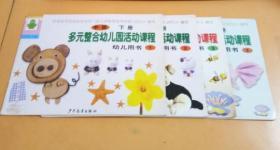 多元整合幼儿园活动课程:幼儿用书(中班 下册1、2、上册3、大班 下册3)4本合售