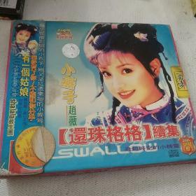 小燕子 赵薇 精装VCD音乐(拨浪鼓 有一个姑娘 自从有了你……)