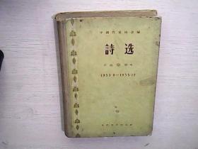 中国作家协会编 诗选 1953.9-1955.12