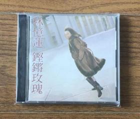 林忆莲 - 铿锵玫瑰 台首版CD