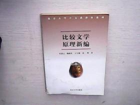 比较文学原理新编