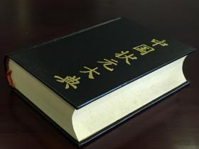 中国状元大典(精装   全一册)
