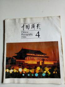 中国摄影1986年4