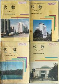 二手正版 90年代老课本 老版初中代数全套