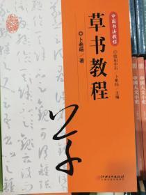 草书教程  中国书法教程  正版