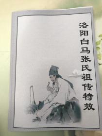 洛阳白马张氏七代祖传 特 效 方