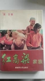 红高粱家族 山东省文艺艺术界联合会资料室藏书
