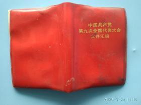 中国共产党第九届全国代表大会文件汇编 (线装本,插图好)